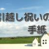 引越し・新築祝いの手紙