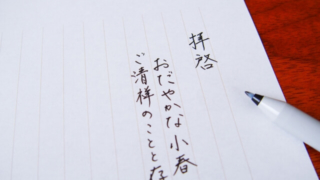 手紙 前文