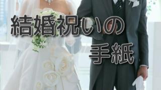 結婚祝いの手紙